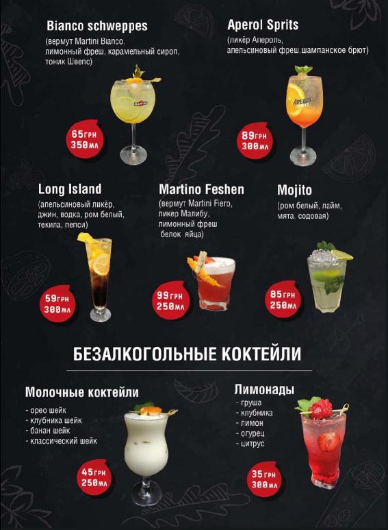 коктейли крута