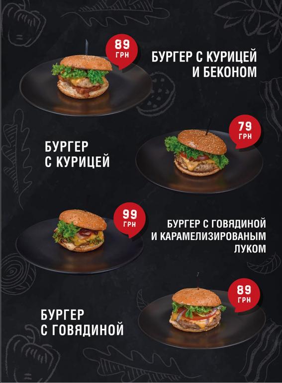бургеры-новинки